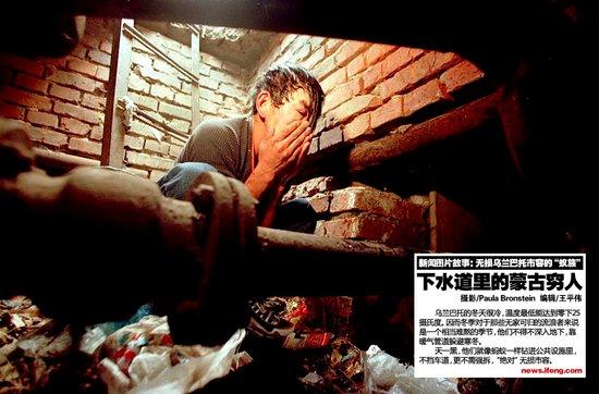 """无损市容的""""蚁族"""":下水道里的蒙古穷人"""