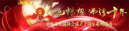 火锅协会十周年庆 首批中奖名单已揭晓