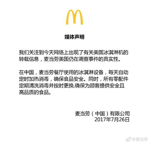 """麦当劳(中国)回应""""冰淇淋机""""事件:设备每天消毒"""