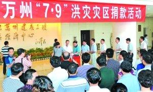"""区委机关干部职工踊跃向万州""""7.9""""洪灾灾区捐款"""