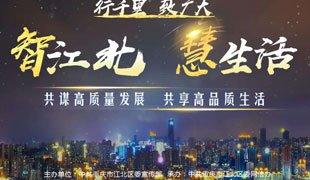 """重庆市江北区2018 """"百姓点子""""征集活动"""