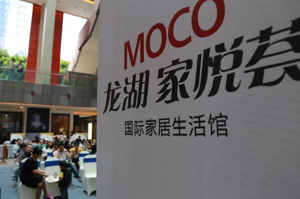 MOCO龙湖家悦荟私享生活荟 开创体验式家居新时代