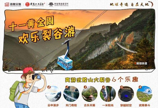 9月20日起大裂谷门票降价 快来为国庆游做准备吧!