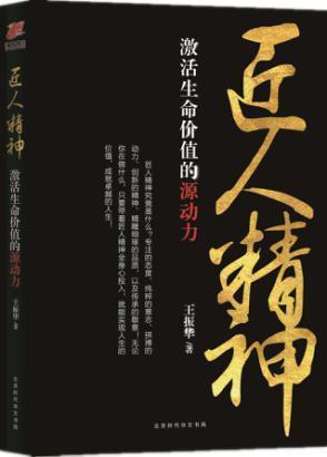 悦读NO.51:《匠人精神 激活生命价值的源动力》投入是一种无与伦比的美