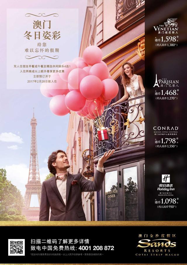 一千元起住澳门巴黎人 含双人早餐登铁塔优惠多