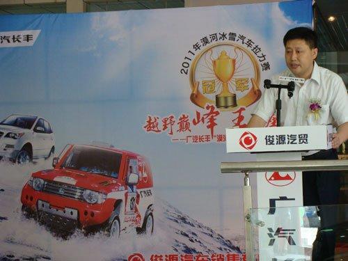 """飞腾""""漠河冠军纪念版"""" 重庆正式上市"""