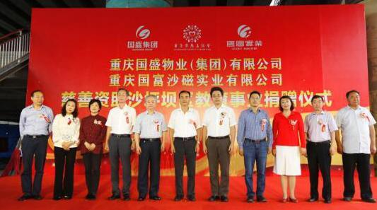 重庆国盛集团、重庆国富公司捐3000万助沙坪坝教育