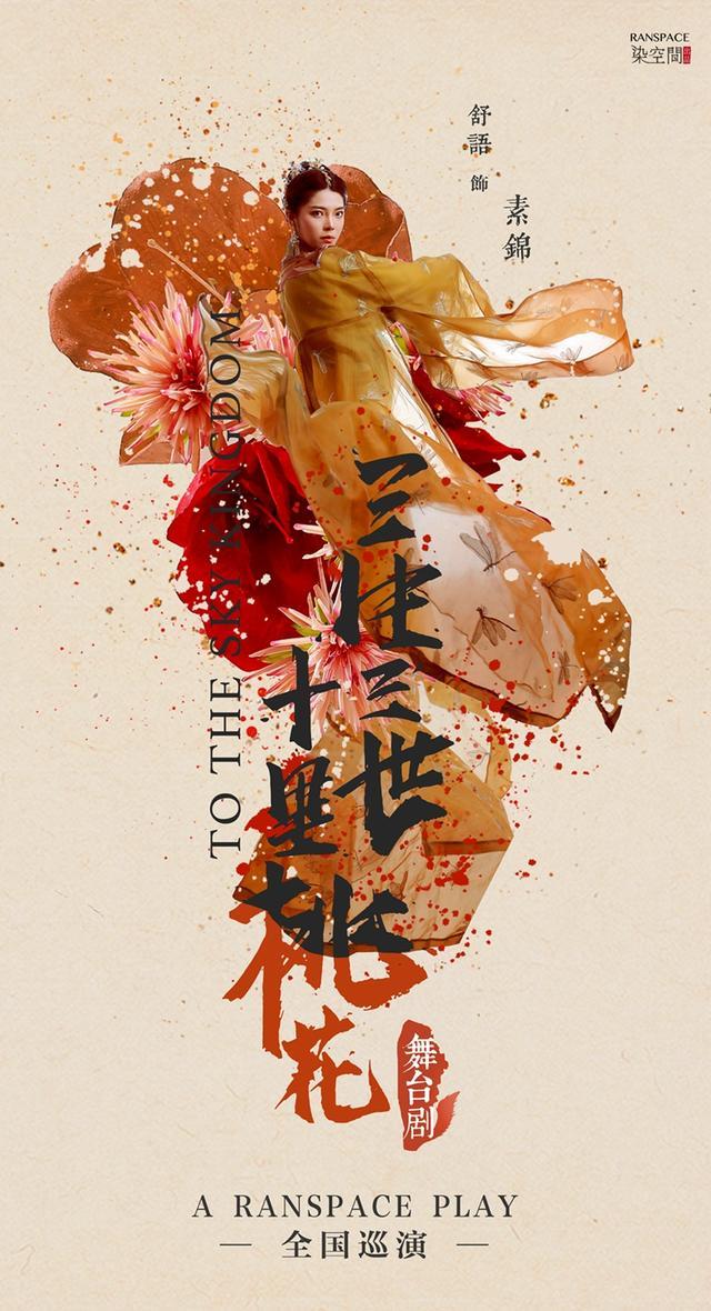 终极东方魔幻——《三生三世十里桃花》舞台剧