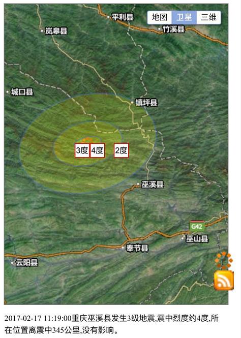 突发!巫溪发生3级地震 天元乡有震感