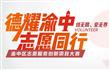 渝中区志愿者服务创新项目开始报名