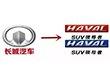 国产汽车品牌换标 几家欢喜几家忧!