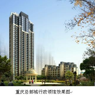 重庆总部城稀缺三房 再掀资源竞争风暴