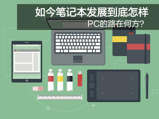 PC的路在何方?笔记本市场发展到底怎样