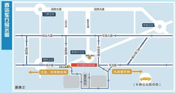 重庆西站新建临时停车场等配套设施30日前正式投用