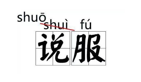 这些字拼音改了?