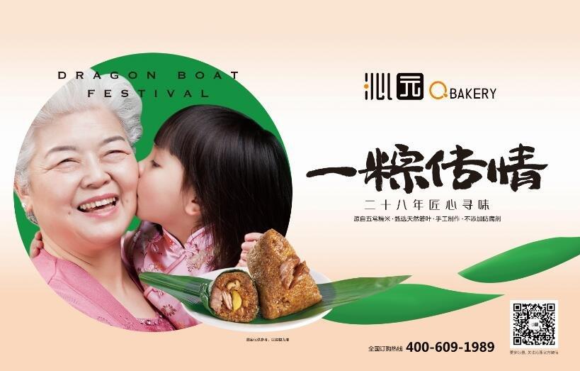 沁园端午献礼:一粽传情 28年匠心寻味