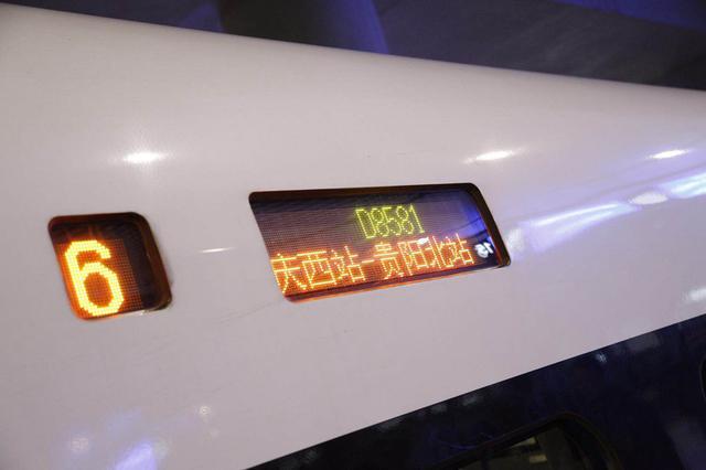 渝贵铁路重庆西站首发列车8:50开出 2小时直达贵阳