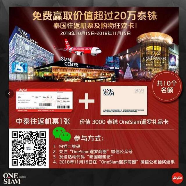 """2018""""泰国购物节""""超全攻略 免费赢机票礼品卡"""