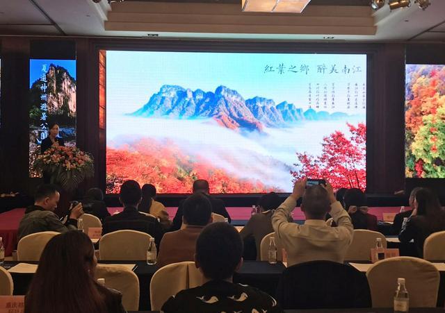 2018光雾山红叶节18日开幕 邀重庆市民前往观赏游玩