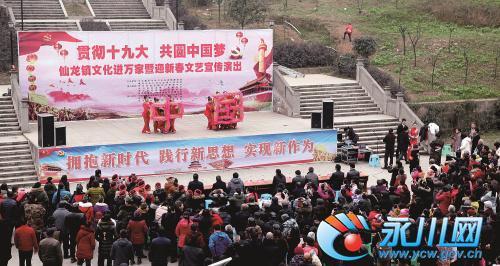 送文化大餐!仙龙镇举行迎新春文艺宣传演出