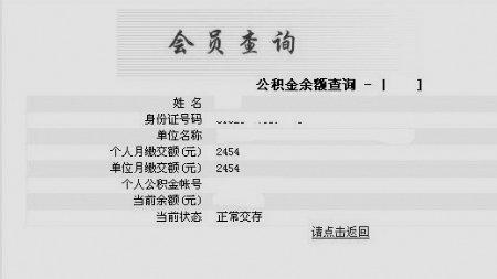 网晒住房公积金 最低交21元最高月缴2454元