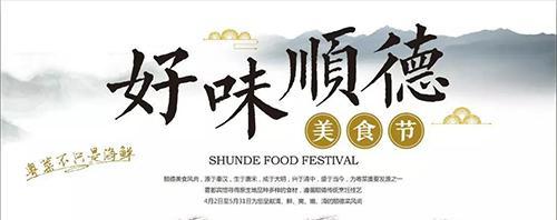 广东名厨来重庆,给你吃点顺德味道