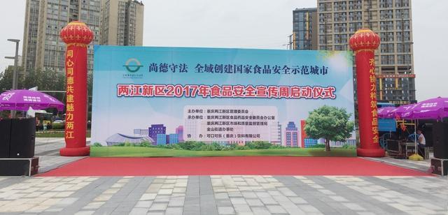 两江新区今启动食品安全宣传周活动