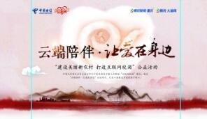 """中国电信助力""""美丽新农村""""建设"""