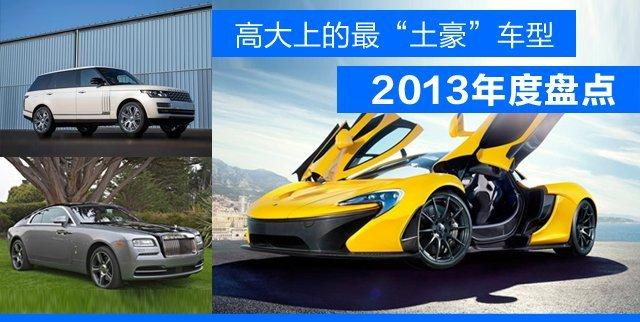 """盘点2013年度""""最土豪""""新车 演绎高大上"""