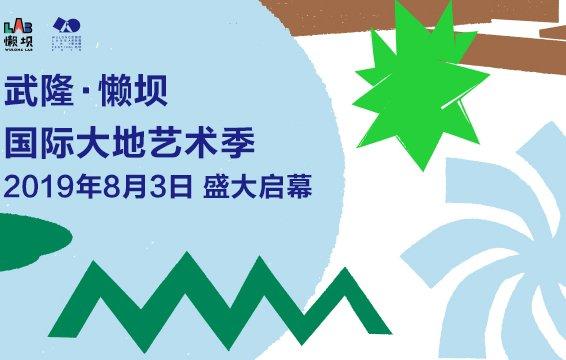武隆懒坝国际大地艺术季8月3日启幕