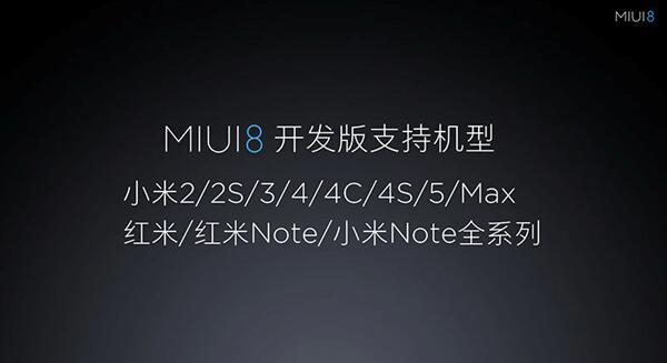 全球用户突破两亿 小米MIUI 8系统大秀黑科技