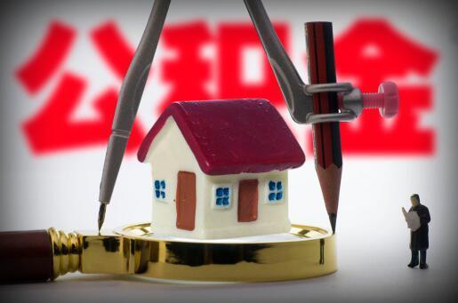 单位不给职工缴纳住房公积金 违法!