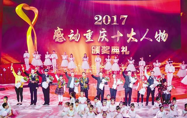 """2017年度""""感动重庆十大人物""""颁奖典礼举行"""