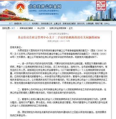 北京公积金中心涉垄断被查