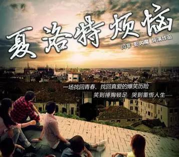 1元看开心麻花原版舞台剧《夏洛特烦恼》 让人生重来一次!