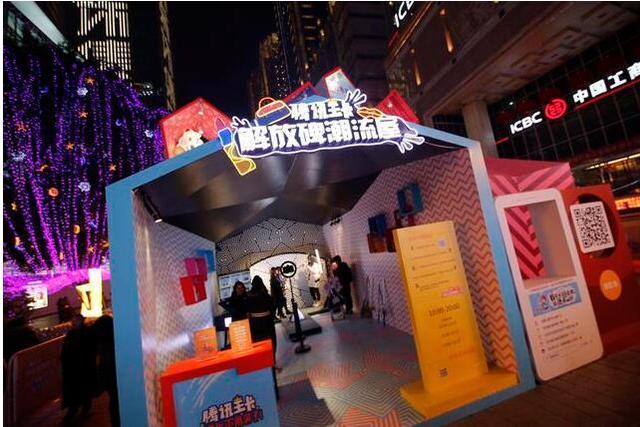 腾讯王卡邀你畅玩解放碑青春游乐园