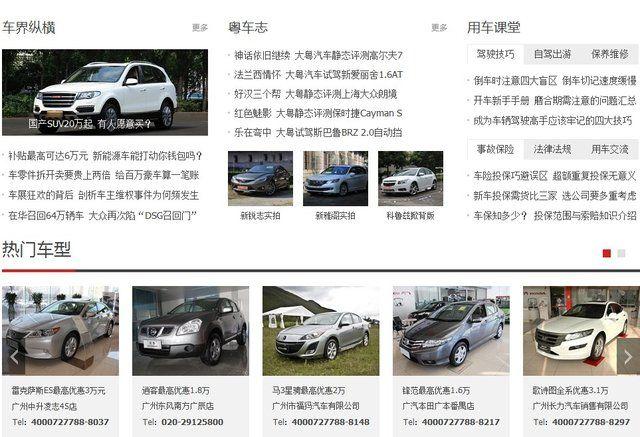 """腾讯汽车地方站统一改版 """"快速道""""铺设完成一站直达"""