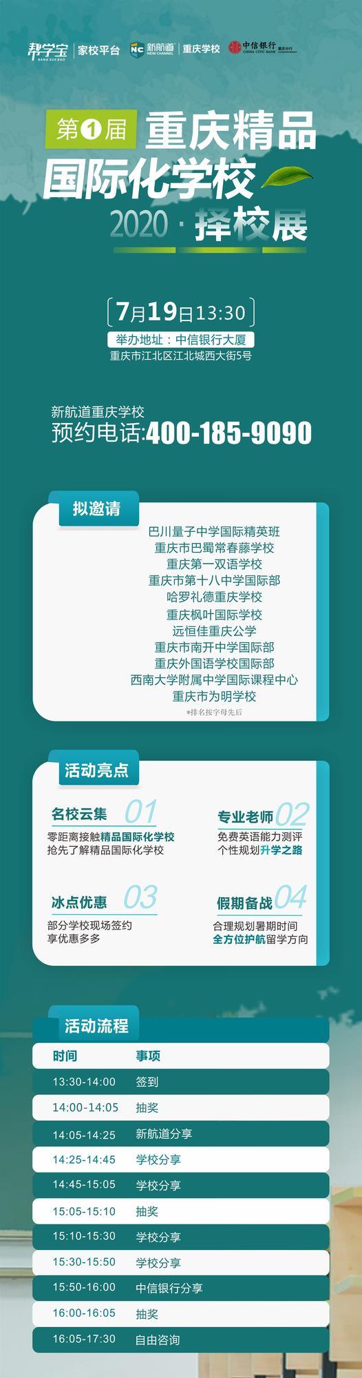 2020重庆首届精品化国际学校择校展一手资讯等你来