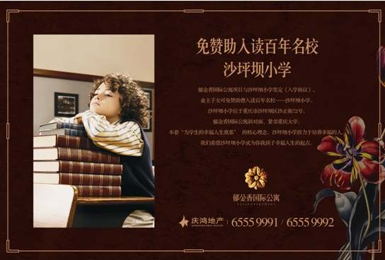 郁金香国际公寓老沙区优质教育全程护航