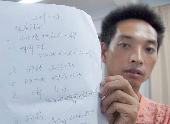 20名四川民工来涪打工半年被欠薪近9万