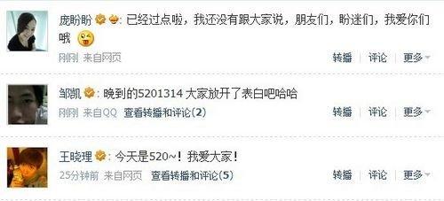 520体坛众星微博告白 王晓理陈一冰:我爱你