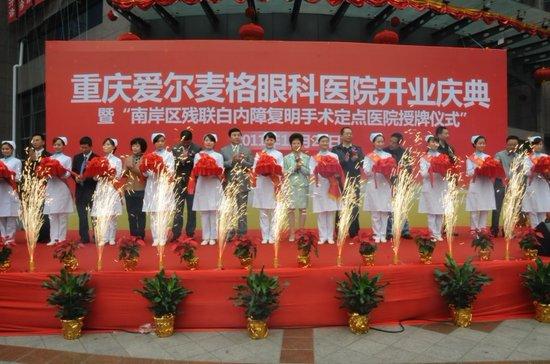 重庆南岸首家眼科医院爱尔麦格眼科 真情开诊