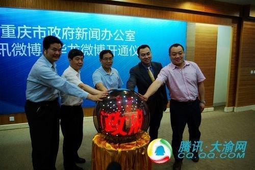 重庆市政府新闻办开通腾讯微博 首条微博辟谣