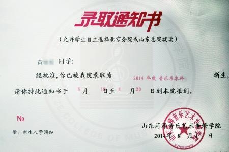 的录取通知书 记者 张路桥 摄-12岁小学生收到大学录取通知书 是所假
