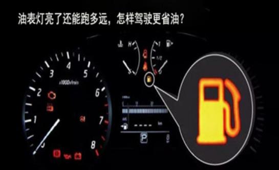 油表灯亮了还能跑多远?