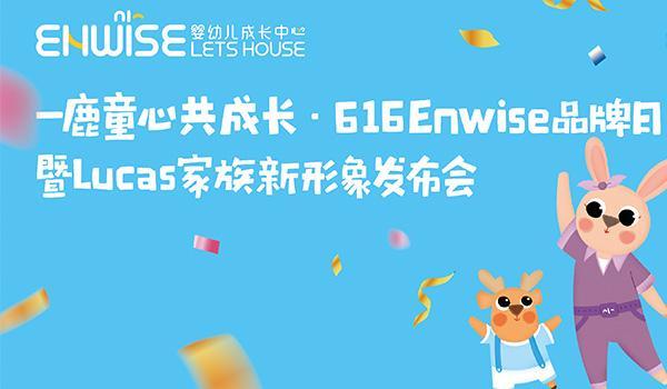 Enwise教育成立616品牌日