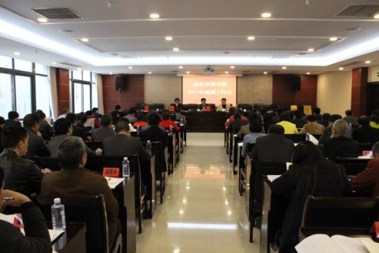 梁平区召开2017年慈善工作会议