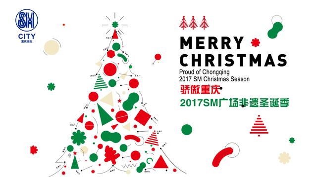 SM广场2017圣诞季即将开启