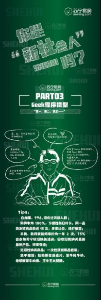"""苏宁""""职场小白""""数据报告:男妆消费迎来黄金时代"""