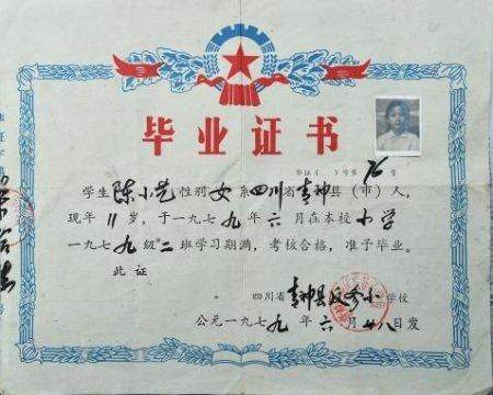 我今年23岁,初中效果,之前做过一段v初中,学历不云阳初中平湖重庆市图片